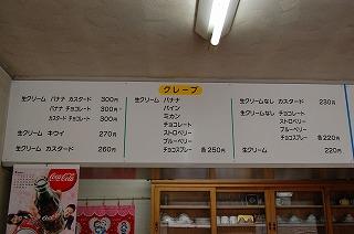 3フレンドメニュー1.jpg