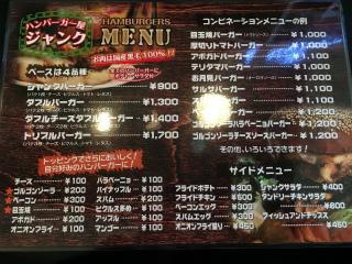 ジャンク2号店メニュー.jpg