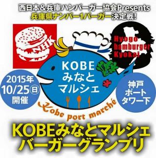 kobeみなとマルシェ.jpg